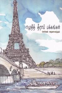 selvam book